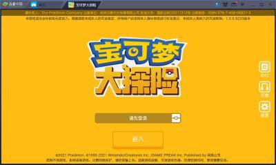 《宝可梦大探险》PC手游电脑版:来蓝叠安卓模拟器一起在方可乐闯关探险