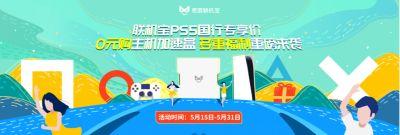 助力国行PS5发售 奇游联机宝福利来袭 加速会员送不停