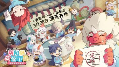 《百鬼幼儿园》番剧第四季定档!IP新游《阴阳师:妖怪小班》火热预约中