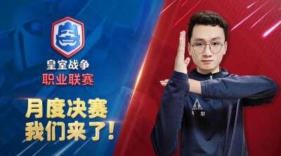 中国选手迎决赛首秀!皇室战争CRL月度决赛明晚开战