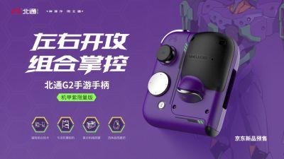 梦幻颜值搭配强大功能  北通G2手机手柄全新紫色机甲配色上线!