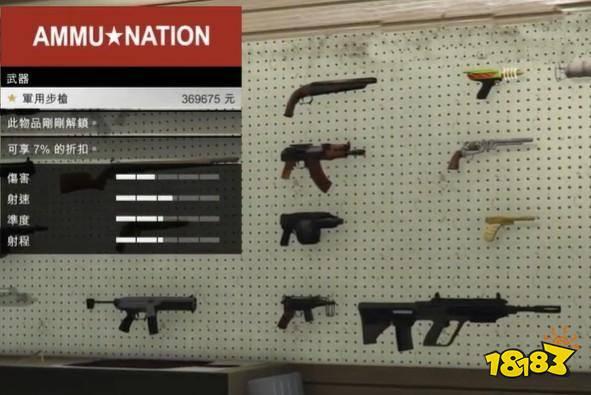 gta5军用步枪在哪拿 武器购买方法
