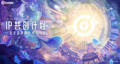 王者荣耀IP共创计划发布:三方共创矩阵内容上新