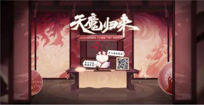 《阴阳师》全新动画剧场「天域篇·下篇」先行预告