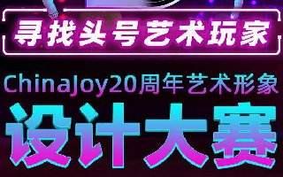 寻找头号艺术玩家,ChinaJoy20周年艺术形象设计大赛开启!