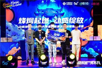 登顶榜首,动感地带5G校园先锋赛湖南赛区英雄联盟专项赛 冠军队诞生!