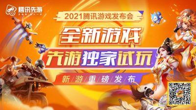 全程独家云游戏入口!2021腾讯游戏年度发布会上,腾讯先游独家支持新游试玩