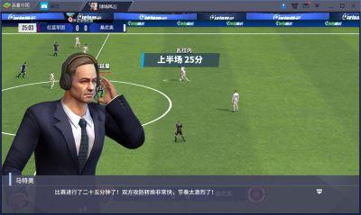 《球场风云》PC手游电脑版:用蓝叠安卓模拟器操控足球世界