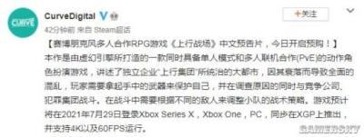 赛博朋克风射击RPG游戏《上行战场》中文预告片发布