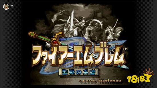 任天堂Switch在线5月免费游戏公开 火纹圣战系谱在列