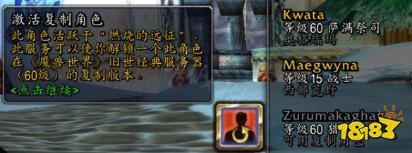魔兽世界怀旧服选什么服务器 服务器选择推荐