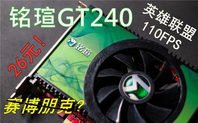 26元的铭瑄GT240显卡怎么样?