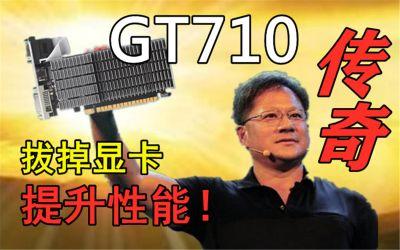 GT710显卡为什么是奸商最爱?