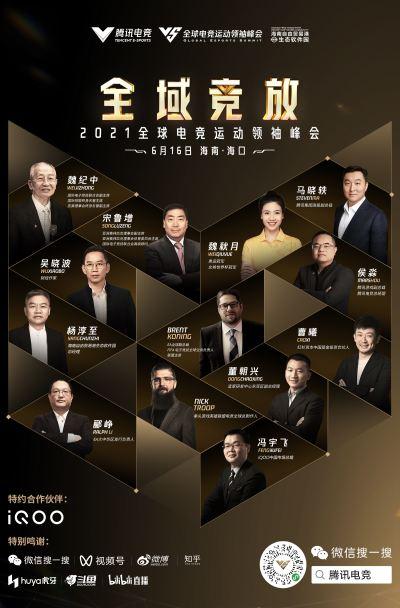 大咖热议电竞产业发展 2021全球电竞运动领袖峰会全揭晓