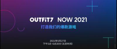 战略升级:金科文化Outfit7 2021全球合作伙伴大会成功举行