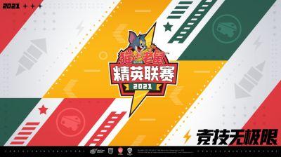 《猫和老鼠》精英联赛循环赛回顾 四强战队集结巡礼!