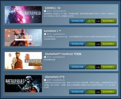 《战地》系列Steam促销开启,迅游加速助力畅玩《战地》游戏