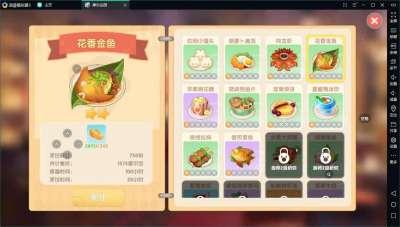 摩尔庄园手游菜谱 用逍遥模拟器玩摩尔庄园电脑版