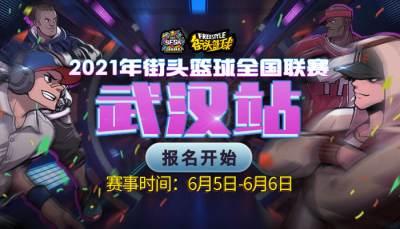 英雄之城 《街头篮球》SFSA全国联赛武汉争霸本周前瞻