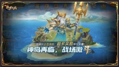 海天一线战意永存《新斗罗大陆》海神岛即将焕新再临!