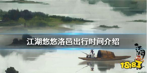 江湖悠悠洛邑出行一次需要多久 洛邑出行时间介绍