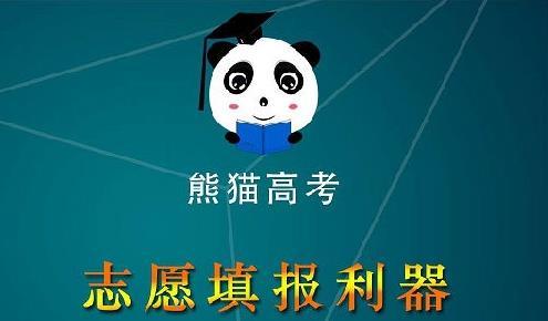 熊猫高考APP下载