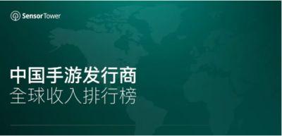 2021年5月中国手游发行商全球收入排行榜