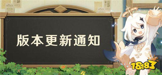 原神1.6版本更新公告 五星角色万叶登场