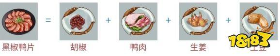 江湖悠悠黑椒鸭片怎么做 黑椒鸭片食谱配方