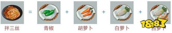 江湖悠悠拌三丝怎么做 拌三丝食谱配方