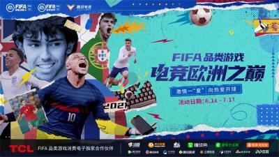 盛夏来临 点燃绿茵激情!FIFA Online 4电竞欧洲之巅