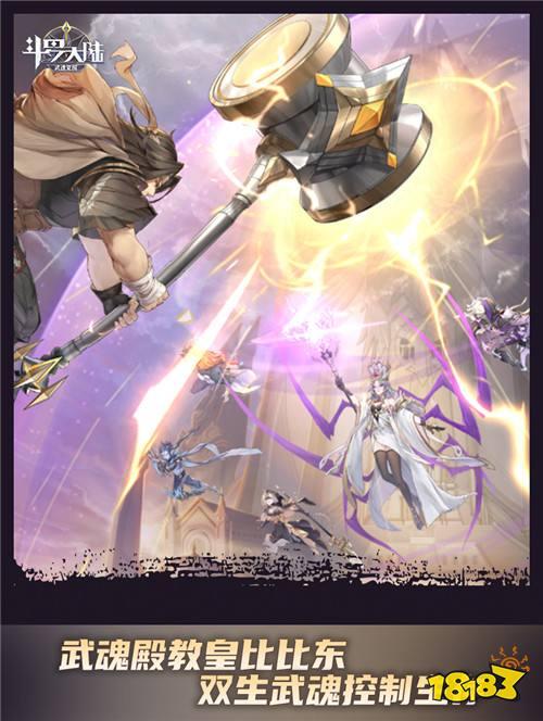 强者之战一触即发《斗罗大陆:武魂觉醒》唐昊比比东双魂师登场