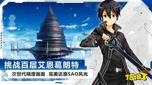 刀剑神域黑衣剑士王牌最新礼包码 公测兑换码大全