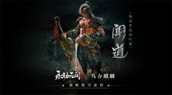 永劫无间国服预购98元起 联动阴阳师推出新英雄妖刀姬