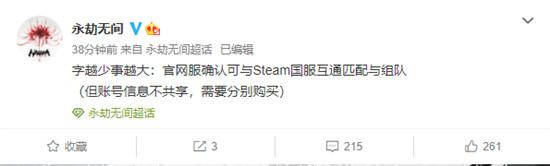 永劫无间官网服确定能与Steam国区互通