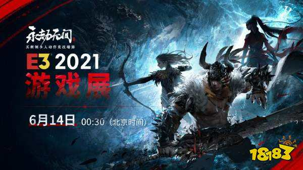 E3 2021完整日程表公布 夏季游戏节开幕式为展会预热