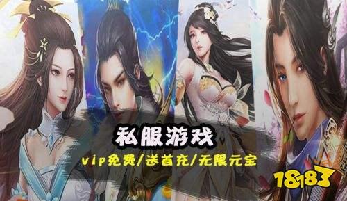 手游无限元宝私服盒子排行榜 十大手游私服网站推荐