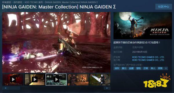Steam《忍者龙剑传:大师合集》发售 首发限时特惠