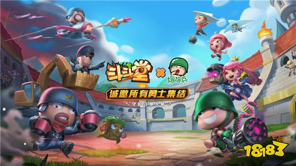 斗斗堂iOS新版本正式上线 联动炮炮兵开启斗弹新时代!