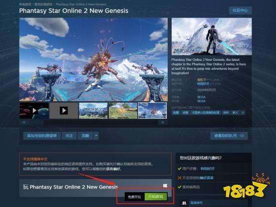 《梦幻之星OL2:新起源》锁区解决方法 迅游助力畅快联机
