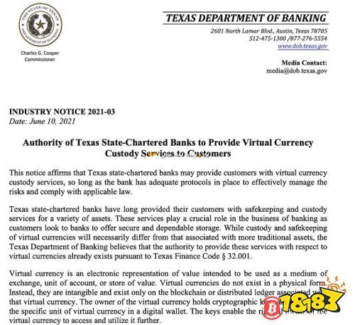 又一利好消息 美国德克萨斯州批准州银行托管加密货币