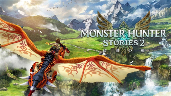 E3 2021:《怪物猎人物语2:破灭之翼》预购开启 标准版386元人民币