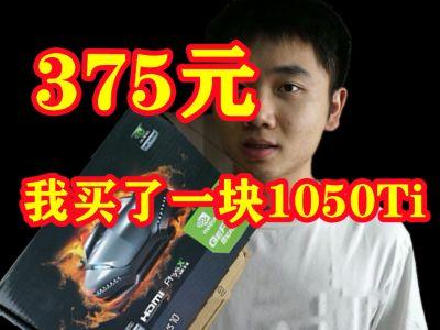 375元能买到真的1050Ti吗?