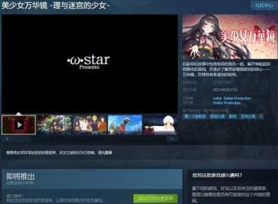 Steam《美少女万华镜5》发售日公布 6月21日解锁