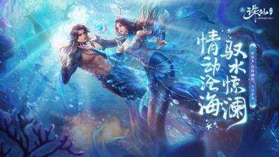 "CG发布主题曲上线 新《诛仙》手游""海澜歌""震撼开启"