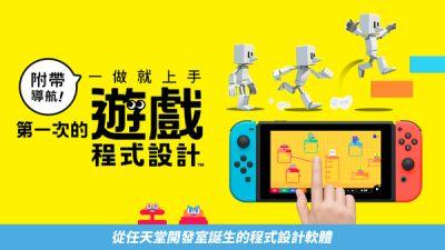 Fami通一周游戏销量榜:《第一次的游戏程式设计》夺冠