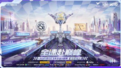 观赛指南丨2021S联赛春季赛总决赛6月19日准时打响!
