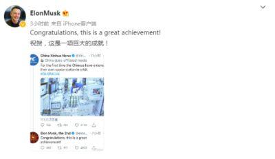 """马斯克向神舟十二号表示祝贺:""""这是一项伟大的成就"""""""