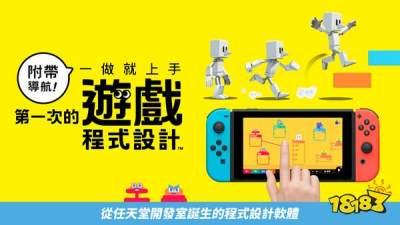 日报|Fami通一周游戏销量《第一次的游戏程式设计》夺冠