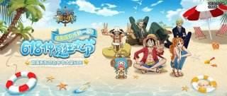 《航海王 启航》仲夏狂欢节开启 新世界·佐罗国风皮肤上线